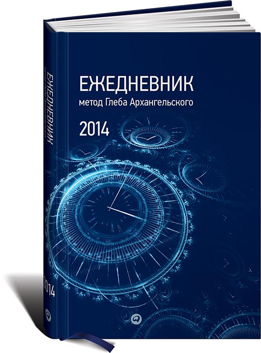 ГЛЕБ АРХАНГЕЛЬСКИЙ ЕЖЕДНЕВНИК 2014 СКАЧАТЬ БЕСПЛАТНО